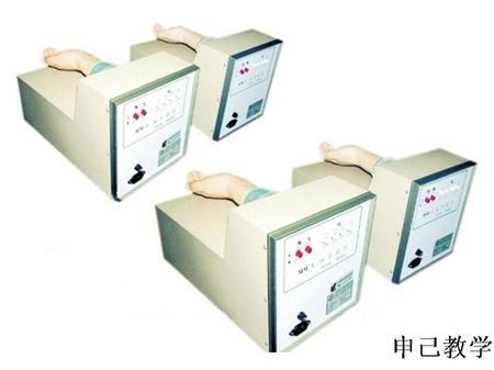 脉象模型(4台/套)型号:SJ/MM3